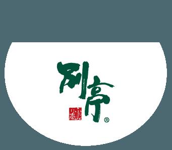 宴会や記念日のお食事に最適な和食・会席料理【ふぁみり庵別亭】