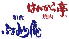 鹿児島・宮崎・熊本の焼肉&和食ファミリーレストラン【ふぁみり庵はいから亭】