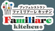 パスタやピッツァ、和洋中を中心とした豊富な料理が食べ放題!ブッフェレストラン【ファミリアーレキッチン】