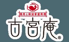 イオン宮崎内の焼肉と韓国家庭料理【古宮庵】