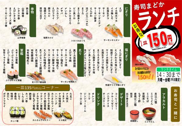 寿司まどか150円ランチ